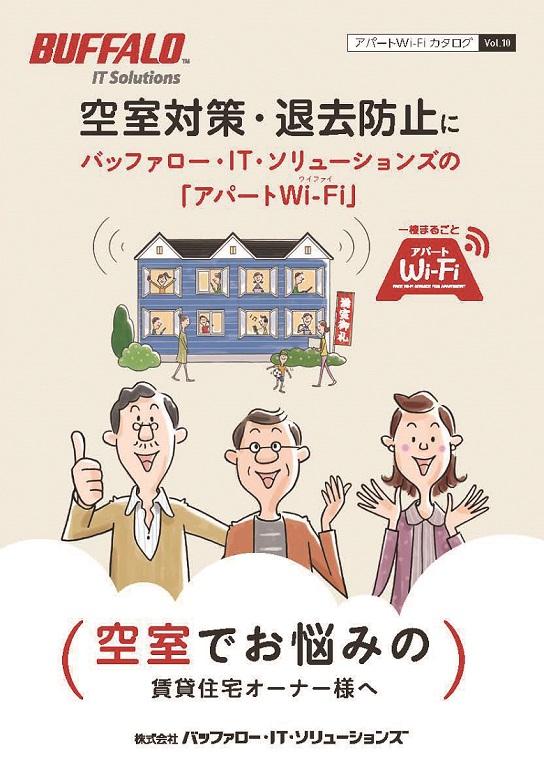 Wi-Fi+防犯カメラの導入でセキュリティ強化!低コストのバッファローアパートWi-Fi2