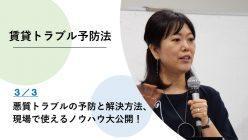 悪質トラブルの予防と解決方法、ノウハウ大公開(太田垣章子氏 セミナーPart3)