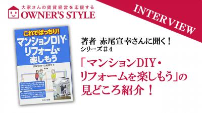 【赤尾宣幸さんインタビュー企画 その4】著書「マンションDIY・リフォームを楽しもう」の見どころ紹介!