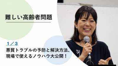 悪質トラブルの予防と解決方法、ノウハウ大公開(太田垣章子氏 セミナーPart1)