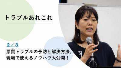 悪質トラブルの予防と解決方法、ノウハウ大公開(太田垣章子氏 セミナーPart2)
