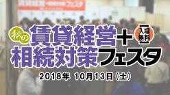 賃貸経営+相続対策フェスタ 2018年10月13日開催【オーナーズ・スタイル】