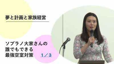 秋田市のアパート6棟34室 満室経営!ソプラノ大家さんの空室対策セミナー(1/3)
