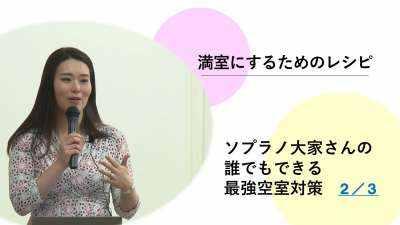 秋田市のアパート6棟34室 満室経営!ソプラノ大家さんの空室対策セミナー(2/3)