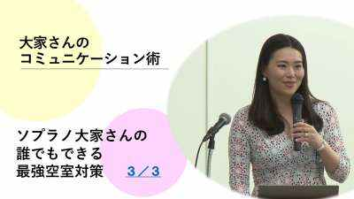 秋田市のアパート6棟34室 満室経営!ソプラノ大家さんの空室対策セミナー(3/3)