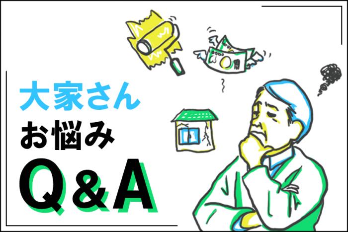 【大家さんのお悩みQ&A】高齢入居者に対する保険やサポートってどこまでしてくれる?1