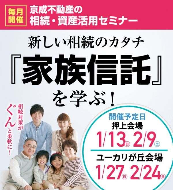 【無料】京成電鉄グループ企業による相続セミナー「家族信託」を学ぶ!