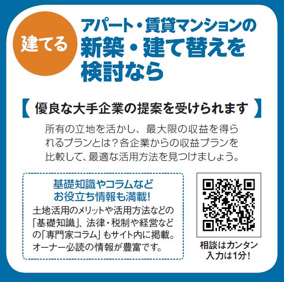 不動産情報サイトHOME4U(ホームフォーユー)一括査定で不動産を「高く」「早く」売ろう2