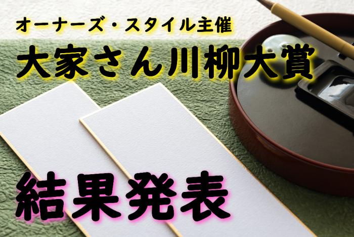【大家さん川柳大賞 結果発表】大賞は「駅」と「益」をかけたあの一句!1