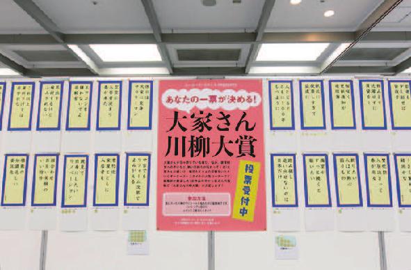 【大家さん川柳大賞 結果発表】大賞は「駅」と「益」をかけたあの一句!2