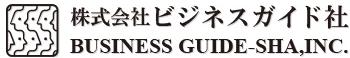 ビジネスガイド社