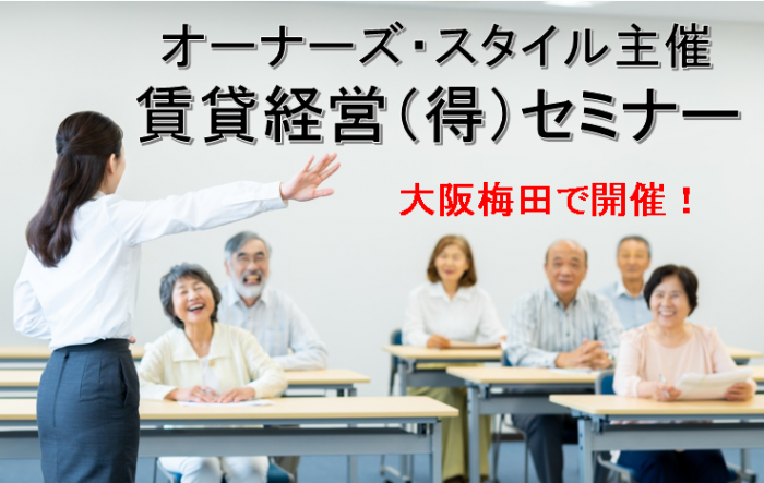 【開催終了】梅田で開催!オーナーズ・スタイル賃貸経営(得)セミナー&相談会1