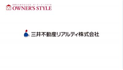 三井不動産リアルティ【資産組み替え大相談会 出展企業動画】