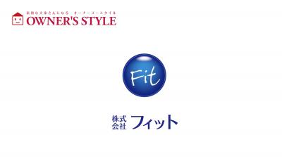 株式会社フィット【資産組み替え大相談会 出展企業動画】