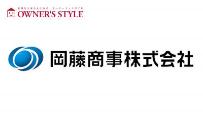 岡藤商事株式会社【資産組み替え大相談会 出展企業動画】