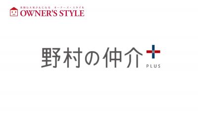 野村の仲介+(PLUS)【資産組み替え大相談会 出展企業動画】