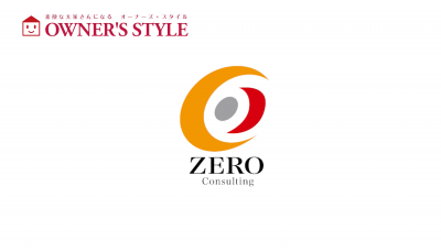 ZEROコンサルティング【資産組み替え大相談会 出展企業動画】
