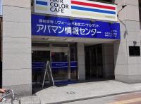 レンタルハウス大阪0