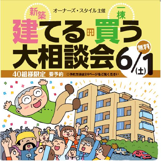 6月1日(土)大阪開催!新築建てる・一棟買う 大相談会