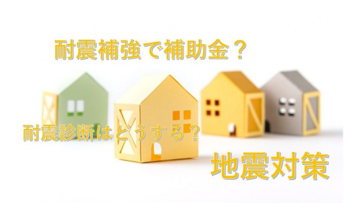 「資産・居住者を守る地震対策できてますか?」セミナー&相談会
