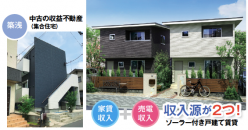 家賃+売電でW収入の戸建て賃貸。1口1万円の不動産ファンドも新登場