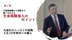 大規模修繕から相続まで、賢くそなえる生命保険加入のポイント(七福計画セミナーPart3)