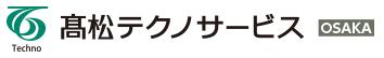 髙松テクノサービス