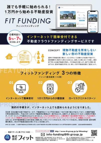 家賃+売電でW収入の戸建て賃貸。1口1万円の不動産ファンドも新登場2