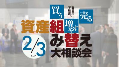 資産組み替え大相談会 2019年2月3日開催【オーナーズ・スタイル】