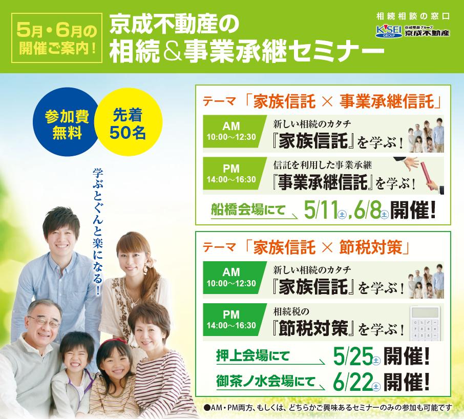 新しい相続のカタチ『家族信託』×『節税対策』の基本を学ぶ