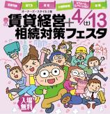 【終了】オーナーズ・スタイル主催 賃貸経営+相続対策フェスタin新宿 4月13日開催!