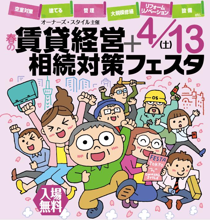 【終了】オーナーズ・スタイル主催 賃貸経営+相続対策フェスタin新宿 4月13日開催!1