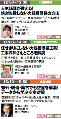 【終了】オーナーズ・スタイル主催 賃貸経営+相続対策フェスタin新宿 4月13日開催!2