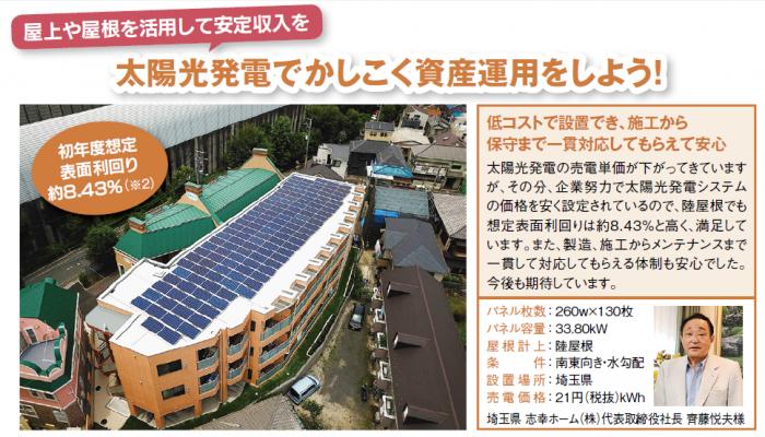 給排水管の現状把握と早めの対策、太陽光発電による賢い資産活用も│サニックス2
