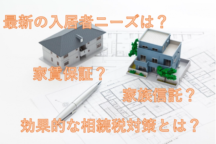 聴きたいテーマが大集結!建築実例・家賃保証・ 相続税対策セミナー
