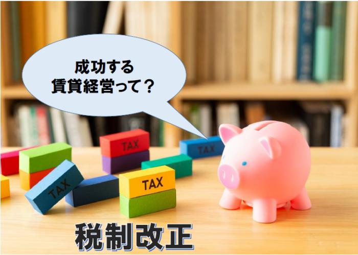 税制改正、空室対策。成功する空室対策& 税制改正の重要ポイント