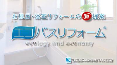 お風呂・浴室リフォームの新提案!エコバスリフォームの施工大公開
