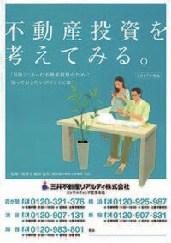 資産活用の問題点は不動産の健康診断「資産ドック」で解決2