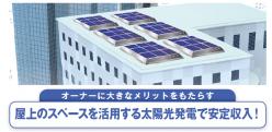 屋上を傷めない、アソシエイツの画期的な太陽光発電!安定収益が得られ、節税も可能
