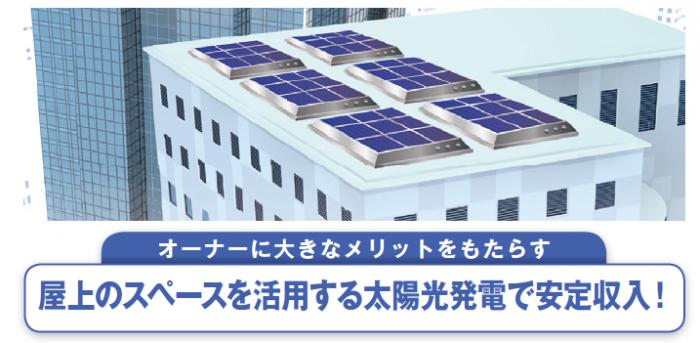 屋上を傷めない、アソシエイツの画期的な太陽光発電!安定収益が得られ、節税も可能1