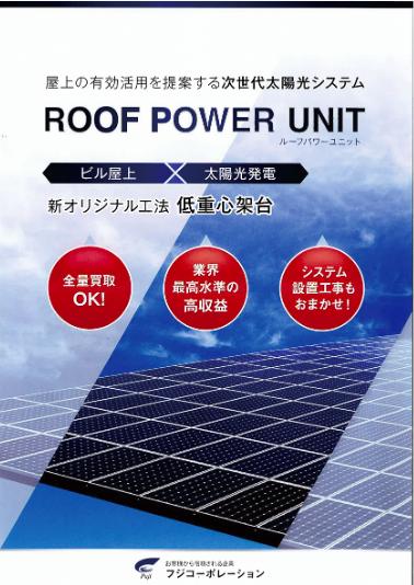 建物を傷めない太陽光発電で屋上を有効活用!安定収益や減税が可能に2