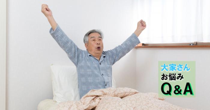 高齢者や単身世帯の孤独死が心配。対応策は?【大家さんのお悩みQ&A】1