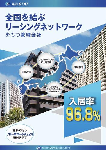 家賃保証や集金管理、24時間の入居者対応…アズ・スタットが低コストで代行!2