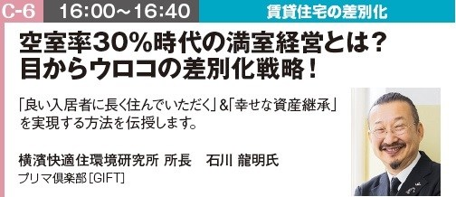 【開催終了】8月31日(土)開催『賃貸経営+相続対策 大家さんフェスタ in 梅田』0