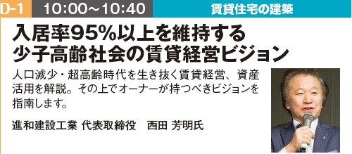 【予約なしの当日来場歓迎!】8月31日(土)開催『賃貸経営+相続対策 大家さんフェスタ in 梅田』0