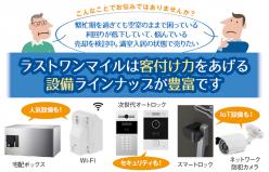 IoT設備・人気設備を安価に導入!費用対効果を高める設備提案を