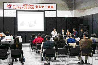 東京インターナショナル・ギフト・ショー LIFE×DESIGNに行ってみよう!2