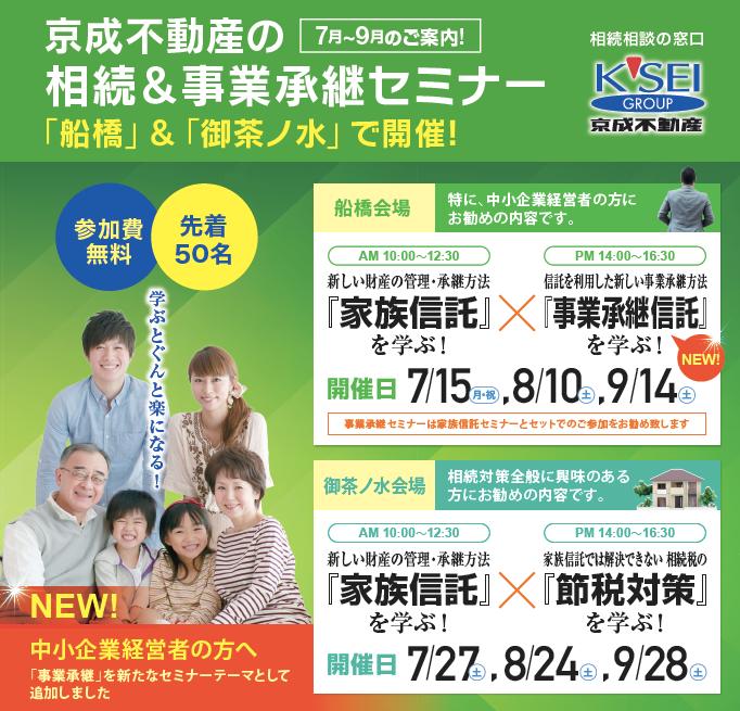 新しい相続のカタチ『家族信託』×『事業承継信託』の基本を学ぶ