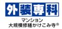 マンション大規模修繕かけこみ寺®