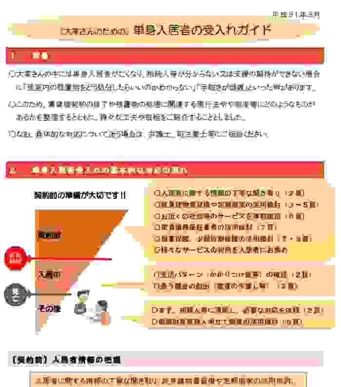【特別対談】住宅政策の未開拓分野「賃貸経営」を国交省が強力に支援2